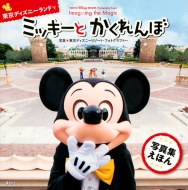 TOKYO Disney RESORT Photography Project Imajining the Magic-for Kids-: 東京ディズニーランドでミッキーとかくれんぼ ディズニー幼児