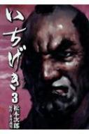 いちげき 3 Spコミックス