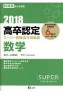 高卒認定スーパー実戦過去問題集数学 2018