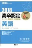 高卒認定スーパー実戦過去問題集英語 2018