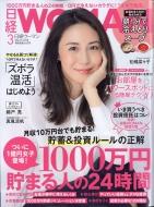 日経 WOMAN (ウーマン)2018年 3月号