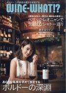 WINE-WHAT! ? (ワイン ホワット)2018年 3月号