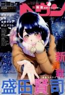 コミックヘヴン 2018 Vol.34 週刊漫画ゴラク 2018年 3月 10日号増刊