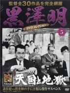 黒澤明DVDコレクション 2018年 3月 25日号 5号