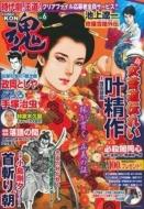 Comic魂 Vol.6 主婦の友ヒットシリーズ