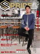 SPRIDE 2018年 3月号 Vol.19
