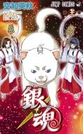 銀魂 -ぎんたま-72 ジャンプコミックス