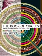 THE BOOK OF CIRCLES -円環大全:知の輪郭を体系化するインフォグラフィックス