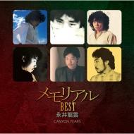 メモリアル・ベスト永井龍雲 CANYON YEARS (UHQCD)