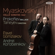 チェロ・ソナタ第1番、第2番、他 パヴェル・ゴムツィアコフ、アンドレイ・コロベイニコフ