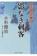 影なき刺客 栄次郎江戸暦 19 二見時代小説文庫