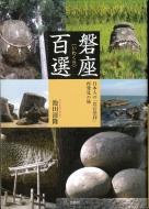 磐座百選 日本人の「岩石崇拝」再発見の旅