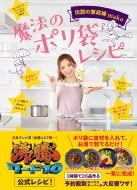魔法のポリ袋レシピ 伝説の家政婦mako 美人開花シリーズ