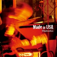 MADE IN USA / HIJOKAIDAN