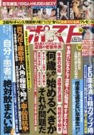 週刊ポスト 2018年 2月 23日合併号
