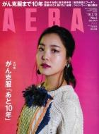 AERA (アエラ)2018年 2月 12日号