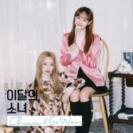 Single Album: Chuu & Go Won