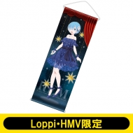 Re:ゼロから始まる異世界生活 / 等身大タペストリー(レム)【Loppi・HMV限定】