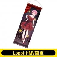 Re:ゼロから始まる異世界生活 / 等身大タペストリー(ラム)【Loppi・HMV限定】