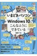 根本から知って使いたい!いまどきパソコン&Windows10はこんなふうにできている