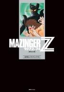マジンガーZ 1972-74 初出完全版 4