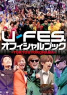 YouTuberマガジン特別編集 U−FES.TOKYO&YOKOHAMA オフィシャルブック