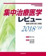 集中治療医学レビュー2018-'19 最新主要文献と解説