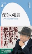 保守の遺言 JAP.COM衰滅の状況 平凡社新書