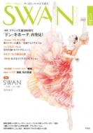 Swan Magazine Vol.51 2018年春号