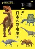 楽しい日本の恐竜案内 太陽の地図帖