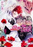 竜公爵と癒しの花嫁 角川ルビー文庫