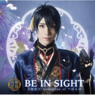 BE IN SIGHT(プレス限定盤A)【三日月宗近メインジャケット】