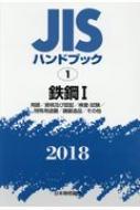 JISハンドブック2018 1