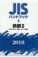 JISハンドブック2018 2
