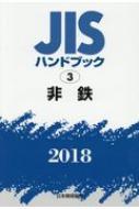 JISハンドブック2018 3