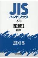 JISハンドブック2018 6-1