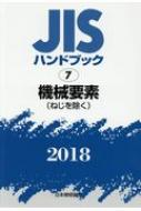 JISハンドブック2018 7