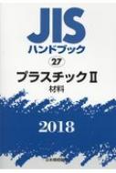 JISハンドブック2018 27