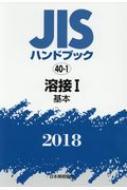 JISハンドブック2018 40-1