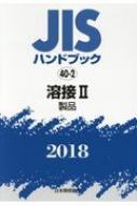 JISハンドブック2018 40-2