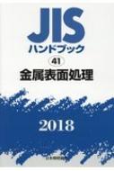 JISハンドブック2018 41