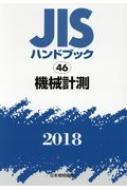 JISハンドブック2018 46