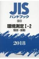 JISハンドブック2018 52-2
