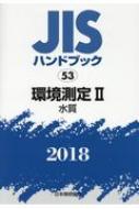 JISハンドブック2018 53