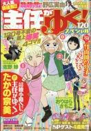 主任がゆく!スペシャル Vol.120 本当にあった笑える話Pinky 2018年 4月号増刊