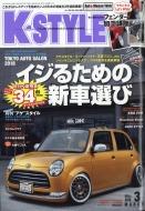K-STYLE (ケースタイル)2018年 3月号