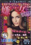 ミステリーブランセレクション Vol.25 Mystery Blanc (ミステリーブラン)2018年 3月号増刊