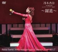 冴木杏奈30周年記念コンサートツアー2017 〜躍進〜Anna Saeki 30th Anniversary Concert Tour 2017