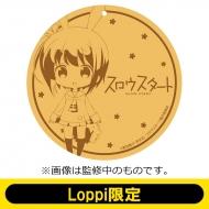 木製コースターキーホルダーセット(花名)/ スロウスタート【Loppi限定】