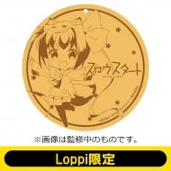 木製コースターキーホルダーセット(たまて)/ スロウスタート【Loppi限定】